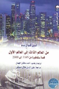 1116 - تحميل كتاب من العالم الثالث إلى العالم الأول: قصة سنغافورة من 1965 إلى 2000 pdf لـ لي كوان يو