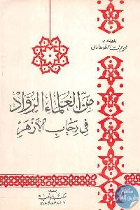 1117 - تحميل كتاب من العلماء الرواد في رحاب الأزهر pdf لـ محمد عزت الطهطاوي