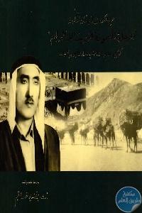 1118 - تحميل كتاب الرحلة الميمونة إلى بيت الله الحرام  pdf لـ مساعد يعقوب البدر