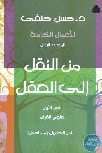 1119 - تحميل كتاب من النقل إلى العقل (ثلاث أجزاء) pdf لـ حسن حنفي