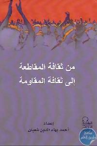 1120 - تحميل كتاب من ثقافة المقاطعة إلى ثقافة المقاومة pdf لـ أحمد بهاء الدين شعبان