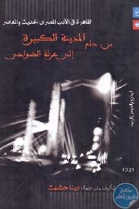 1121 - تحميل كتاب القاهرة في الأدب المصري الحديث والمعاصر pdf لـ دينا حشمت
