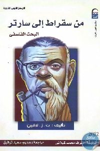 1123 200x300 - تحميل كتاب من سقراط إلى سارتر : البحث الفلسفي pdf لـ ت.ز. لافين