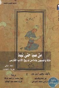 1125 - تحميل كتاب من صبا حتى نيما : مائة وخمسون عاما من تاريخ الأدب الفارسي pdf يحيى آرين بور