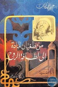 1126 - تحميل كتاب من طغيان المادة إلى لطافة الروح pdf لـ عبد الحميد كشك