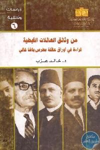 1130 - تحميل كتاب من وثائق العائلات القبطية pdf لـ د. خالد عزب