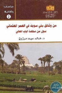 1131 200x300 - تحميل كتاب من وثائق بني سويف في العصر العثماني pdf لـ د. خالد سيد مرزوق
