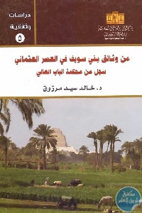 1131 - تحميل كتاب من وثائق بني سويف في العصر العثماني pdf لـ د. خالد سيد مرزوق