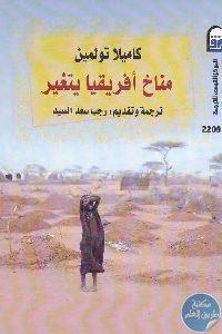 1132 200x300 - تحميل كتاب مناخ أفريقيا يتغير pdf لـ كاميلا تولمين
