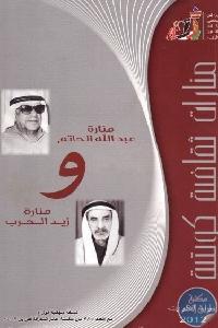 1133 - تحميل كتاب منارة عبد الله الحاتم و منارة زيد الحرب pdf