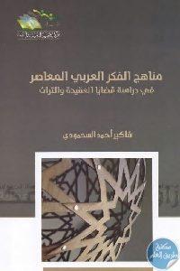 1134 200x300 - تحميل كتاب مناهج الفكر العربي : في دراسة قضايا العقيدة والتراث pdf لـ شاكير أحمد السحمودي