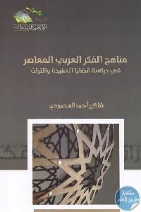 1134 - تحميل كتاب مناهج الفكر العربي : في دراسة قضايا العقيدة والتراث pdf لـ شاكير أحمد السحمودي
