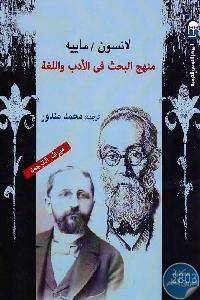 1138 - تحميل كتاب منهج البحث في الأدب واللغة pdf لـ لانسون ماييه