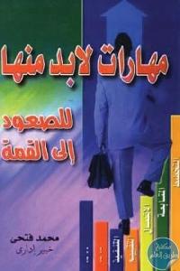 1139 - تحميل كتاب مهارات لابد منها للصعود إلى القمة pdf لـ محمد فتحي