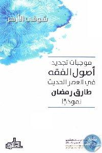 1140 200x300 - تحميل كتاب موجبات تجديد أصول الفقه في العصر الحديث - طارق رمضان نموذجا pdf لـ شوقي الأزهر