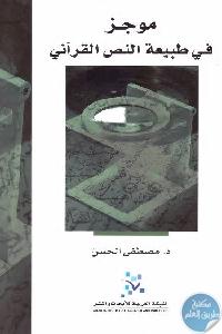 1141 - تحميل كتاب موجز في طبيعة النص القرآني pdf لـ د. مصطفى الحسن