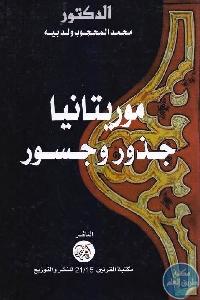 1143 - تحميل كتاب موريتانيا جدور وجسور pdf لـ محمد المحجوب ولد بيه