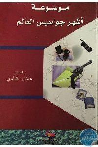 1144 200x300 - تحميل كتاب موسوعة أشهر جواسيس العالم pdf لـ عدنان الخالدي