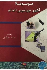 1144 - تحميل كتاب موسوعة أشهر جواسيس العالم pdf لـ عدنان الخالدي