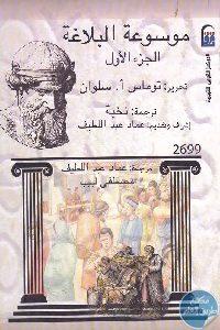 1145 200x300 - تحميل كتاب موسوعة البلاغة - ثلاثة أجزاء pdf لـ توماس أ. سلوان