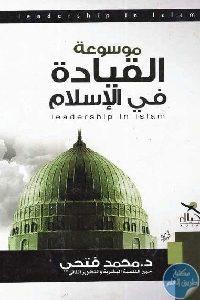 1147 200x300 - تحميل كتاب موسوعة القيادة في الإسلام pdf لـ د. محمد فتحي