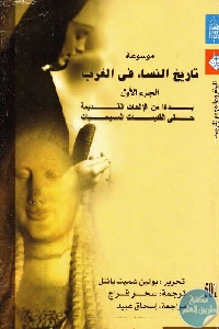 1149 - تحميل كتاب موسوعة تاريخ النساء في الغرب - ج.1 pdf لـ بولين شميت بانتل