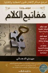 1150 200x300 - تحميل كتاب موسوعة مفاتيح الكلم pdf لـ مهدي الدجاني