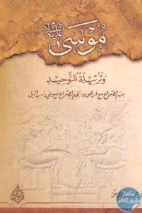 1151 200x300 - تحميل كتاب موسى عليه السلام وترتيله التوحيد pdf لـ د. حسن الباش