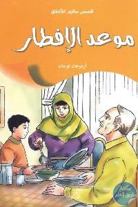 1152 - تحميل كتاب موعد الإفطار - قصص pdf لـ أردوغان توجان