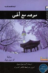 1153 - تحميل كتاب موعد مع أخي - رواية pdf لـ لي مون يول