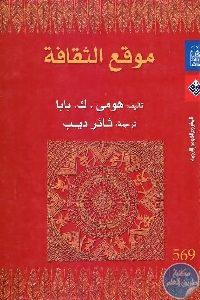 1154 200x300 - تحميل كتاب موقع الثقافة pdf لـ هومى .ك. بابا