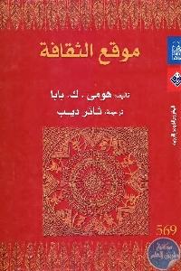 1154 - تحميل كتاب موقع الثقافة pdf لـ هومى .ك. بابا