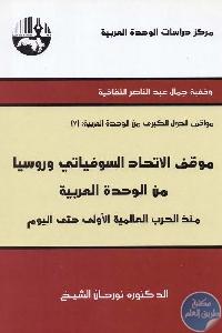 1155 - تحميل كتاب موقف الاتحاد السوفياتي وروسيا من الوحدة العربية pdf لـ نورهان الشيخ