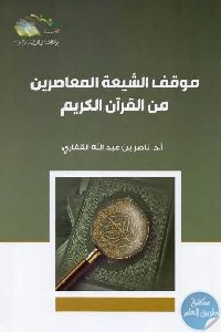 1156 200x300 - تحميل كتاب موقف الشيعة المعاصرين من القرآن الكريم pdf لـ ناصر بن عبد الله القفاري