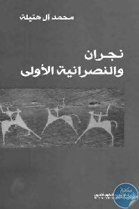 1160 200x300 - تحميل كتاب نجران والنصرانية pdf لـ محمد آل هتيلة