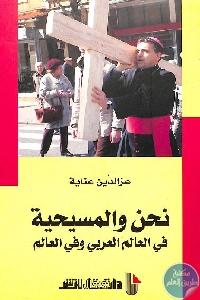 1161 - تحميل كتاب نحن والمسيحية في العالم العربي وفي العالم pdf لـ عز الدين عناية