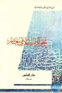 1162 - تحميل كتاب نحو أدب إسلامي معاصر pdf لـ أسامة يوسف شهاب