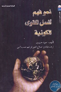 1165 - تحميل كتاب نحو فهم أشمل للقوى الكونية pdf لـ جون جريبين