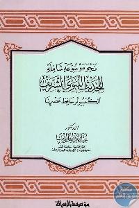 1168 - تحميل كتاب نحو موسوعة شاملة للحديث النبوي pdf لـ عبد العظيم الديب