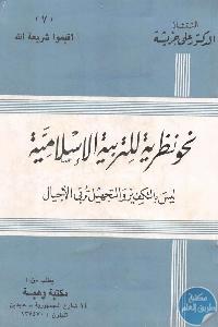 1169 - تحميل كتاب نحو نظرية للتربية الإسلامية  pdf لـ د. علي جريشة