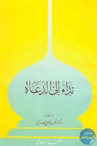 1170 - تحميل كتاب نداء إلى الدعاة pdf لـ د. محمد بن لطفي الصباغ