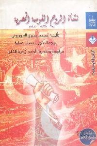 1172 - تحميل كتاب نشأة الروح القومية المصرية 1863 - 1882م pdf لـ محمد صبري السوربوني