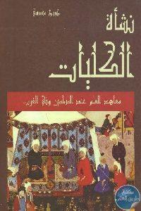 1173 200x300 - تحميل كتاب نشأة الكليات : معاهد العلم عند المسلمين وفي الغرب pdf لـ جورج مقدسي