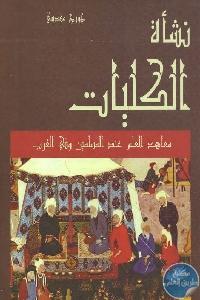 1173 - تحميل كتاب نشأة الكليات : معاهد العلم عند المسلمين وفي الغرب pdf لـ جورج مقدسي