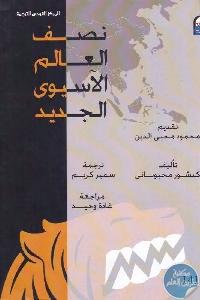 1174 - تحميل كتاب نصف العالم الآسيوي الجديد pdf لـ كيشور محبوباني