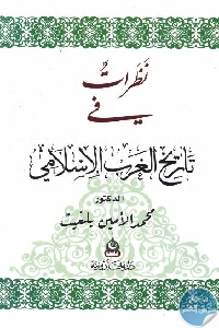 1176 - تحميل كتاب نظرات في تاريخ الغرب الإسلامي pdf لـ د. محمد الأمين بلغيث
