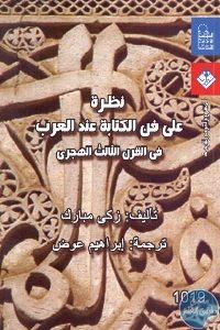 1178 200x300 - تحميل كتاب نظرة على فن الكتابة عند العرب في القرن الثالث الهجري pdf لـ زكي مبارك