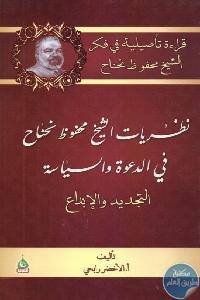 1179 - تحميل كتاب نظريات الشيخ محفوظ نحناح في الدعوة والسياسة pdf لـ الأخضر رابحي