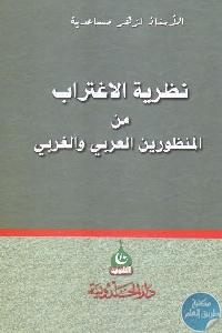 1181 - تحميل كتاب نظرية الاغتراب من المنظور العربي والغربي pdf لـ لزهر مساعدية