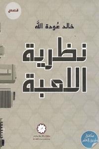 1182 - تحميل كتاب نظرية اللعبة - قصص pdf لـ خالد عودة الله